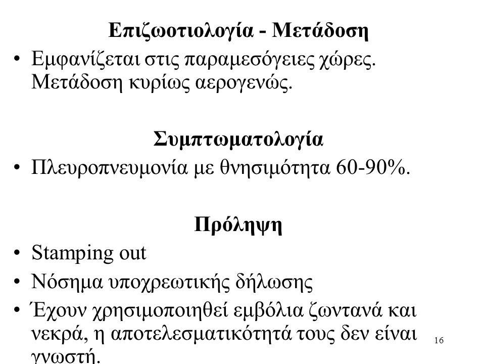 Επιζωοτιολογία - Μετάδοση