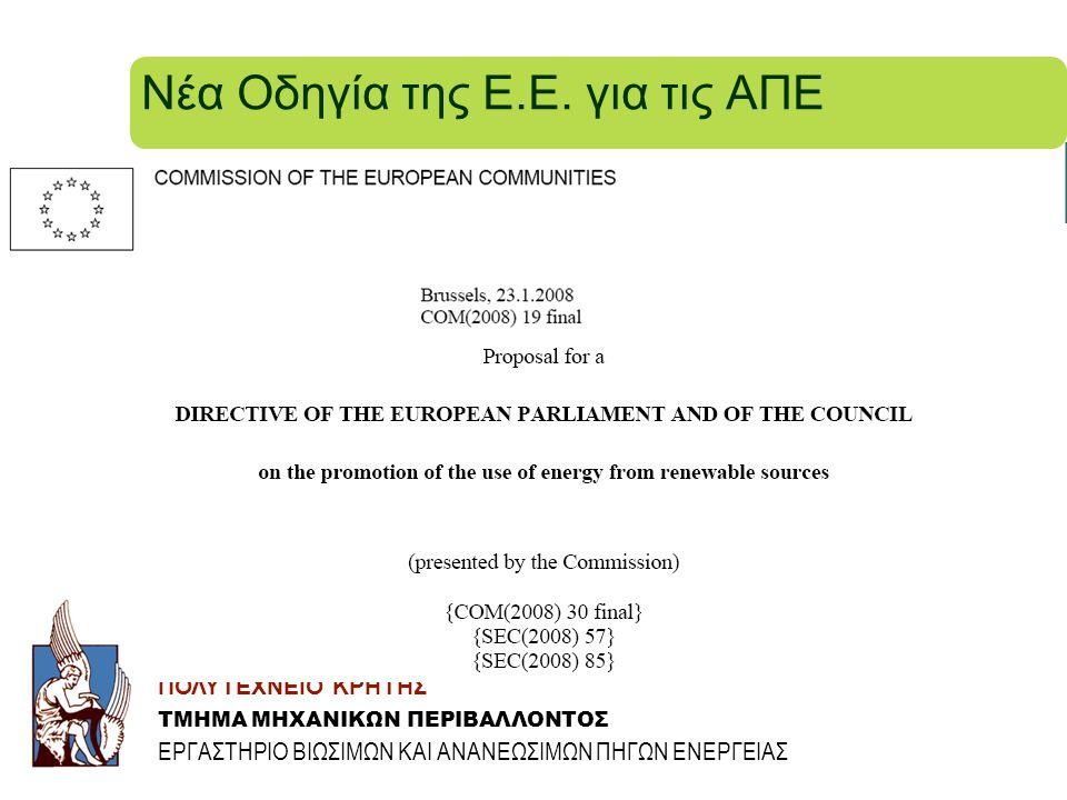 Νέα Οδηγία της Ε.Ε. για τις ΑΠΕ
