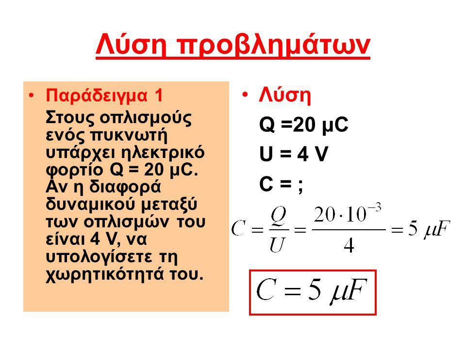 Λύση προβλημάτων Λύση Q =20 μC U = 4 V C = ; Παράδειγμα 1