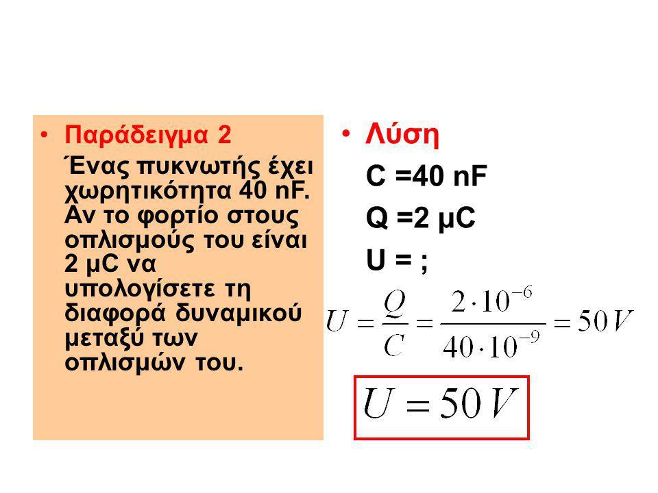 Λύση C =40 nF Q =2 μC U = ; Παράδειγμα 2