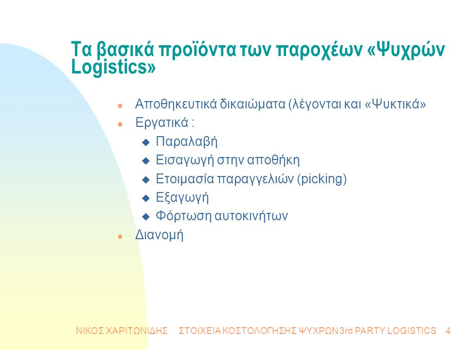 Τα βασικά προϊόντα των παροχέων «Ψυχρών Logistics»