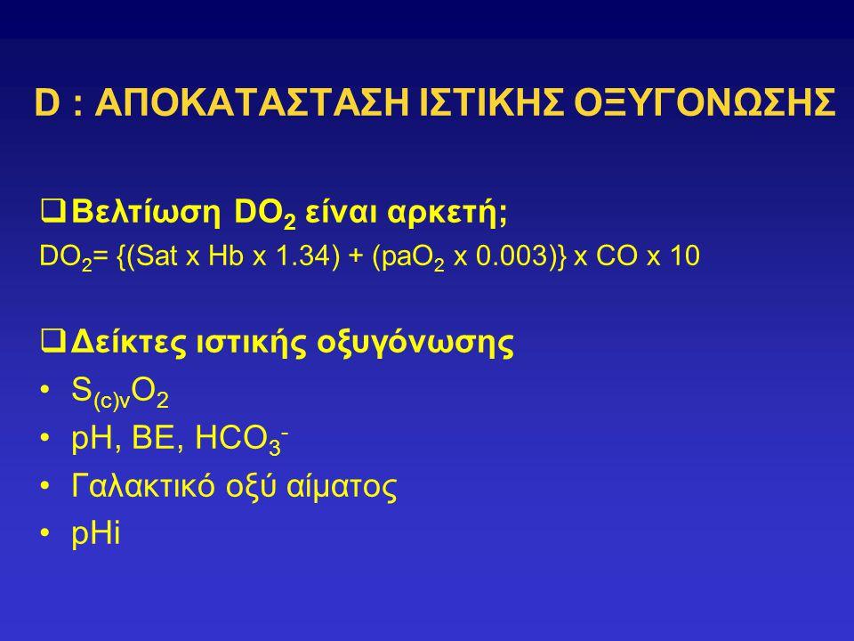 D : ΑΠΟΚΑΤΑΣΤΑΣΗ ΙΣΤΙΚΗΣ ΟΞΥΓΟΝΩΣΗΣ