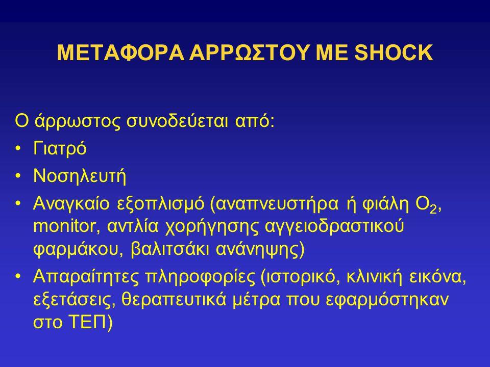ΜΕΤΑΦΟΡΑ ΑΡΡΩΣΤΟΥ ΜΕ SHOCK