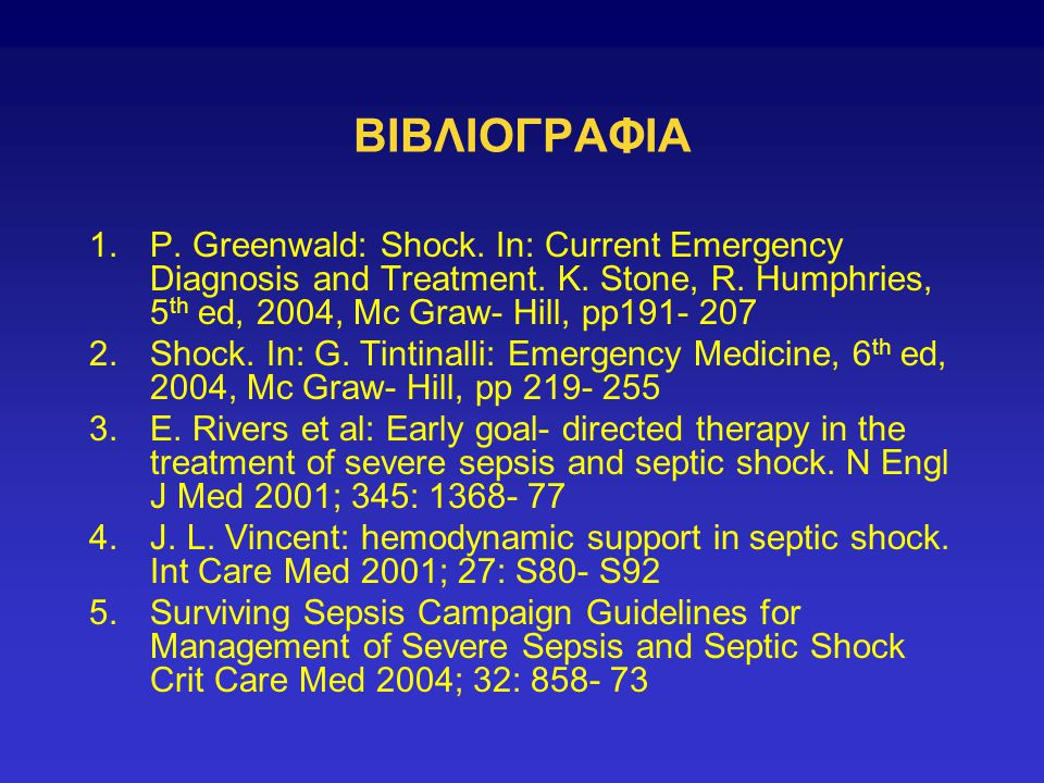 ΒΙΒΛΙΟΓΡΑΦΙΑ P. Greenwald: Shock. In: Current Emergency Diagnosis and Treatment. K. Stone, R. Humphries, 5th ed, 2004, Mc Graw- Hill, pp191- 207.