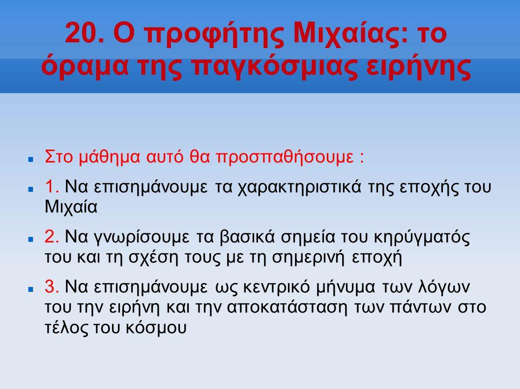 20. Ο προφήτης Μιχαίας: το όραμα της παγκόσμιας ειρήνης