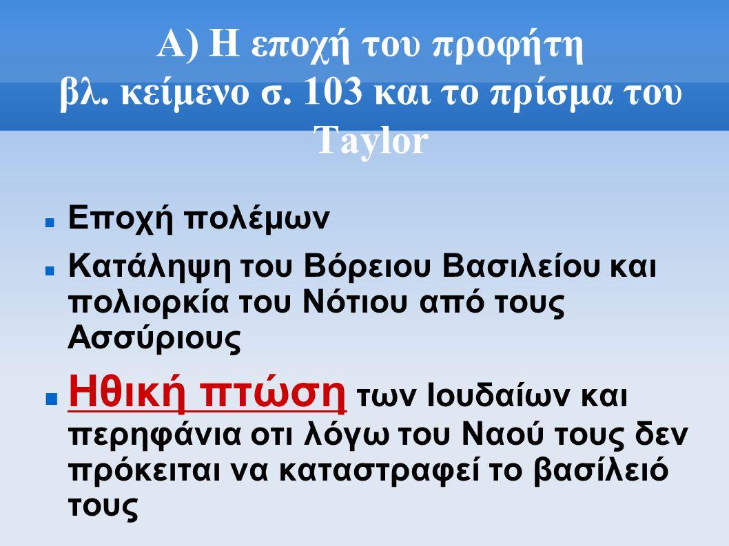 Α) Η εποχή του προφήτη βλ. κείμενo σ. 103 και το πρίσμα του Taylor