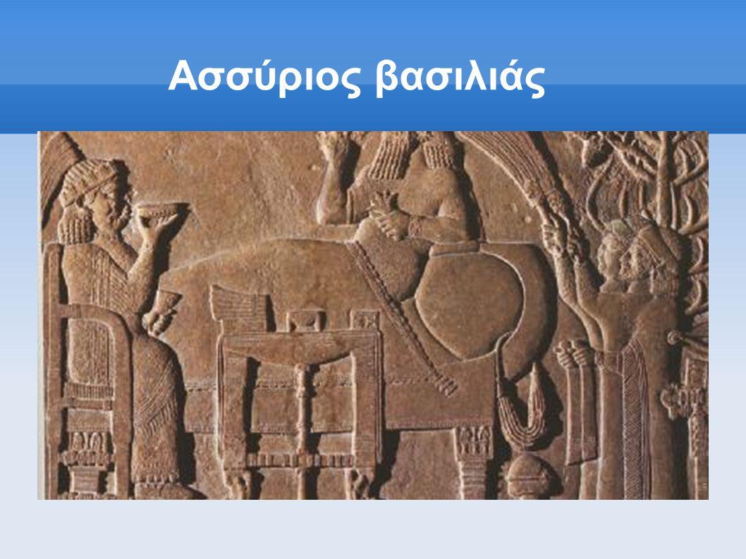 Ασσύριος βασιλιάς