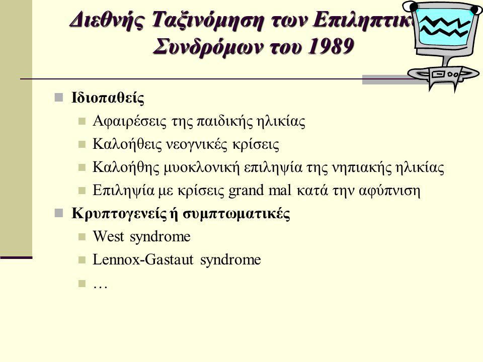 Διεθνής Ταξινόμηση των Επιληπτικών Συνδρόμων του 1989