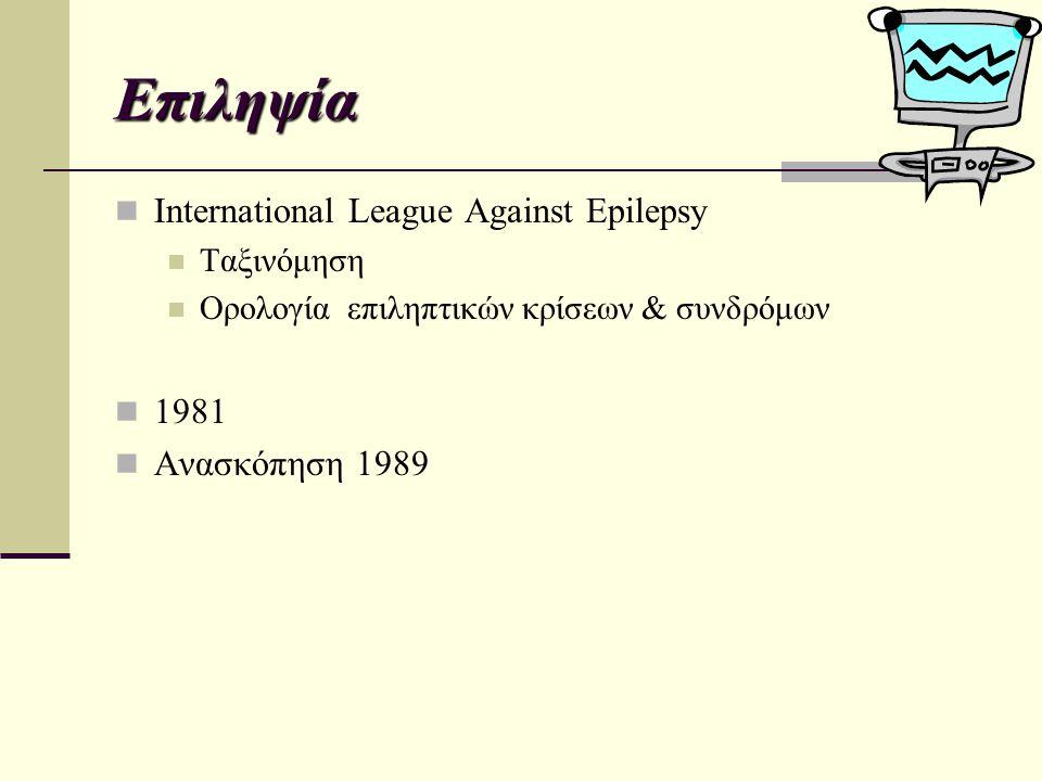 Επιληψία International League Against Epilepsy 1981 Ανασκόπηση 1989