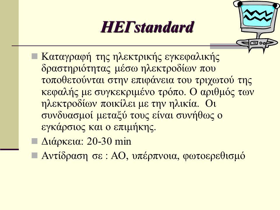 ΗΕΓstandard