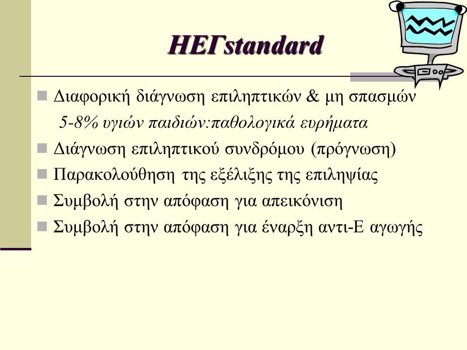 ΗΕΓstandard Διαφορική διάγνωση επιληπτικών & μη σπασμών