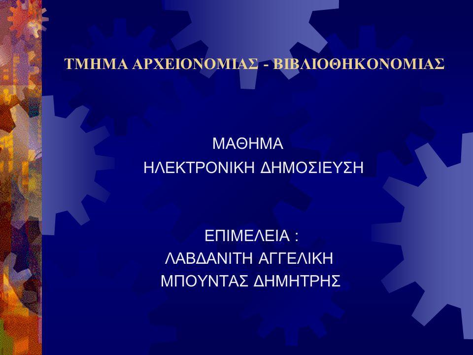ΤΜΗΜΑ ΑΡΧΕΙΟΝΟΜΙΑΣ - ΒΙΒΛΙΟΘΗΚΟΝΟΜΙΑΣ