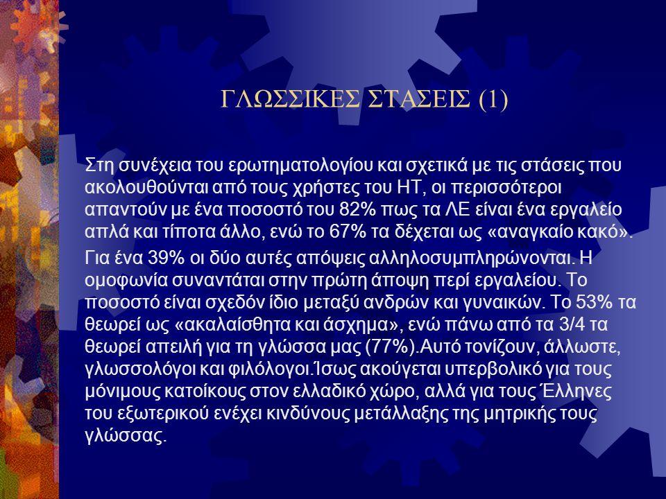 ΓΛΩΣΣΙΚΕΣ ΣΤΑΣΕΙΣ (1)