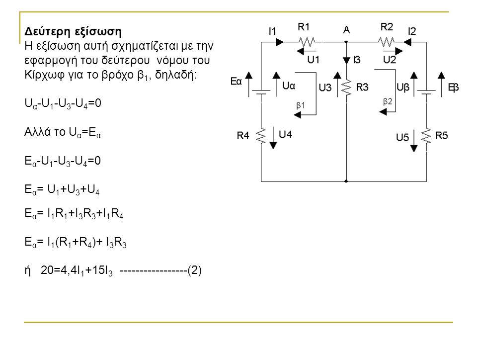 Δεύτερη εξίσωση Η εξίσωση αυτή σχηματίζεται με την εφαρμογή του δεύτερου νόμου του Κίρχωφ για το βρόχο β1, δηλαδή: