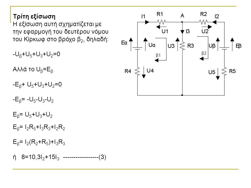 Τρίτη εξίσωση Η εξίσωση αυτή σχηματίζεται με την εφαρμογή του δευτέρου νόμου του Κίρκωφ στο βρόχο β2, δηλαδή: