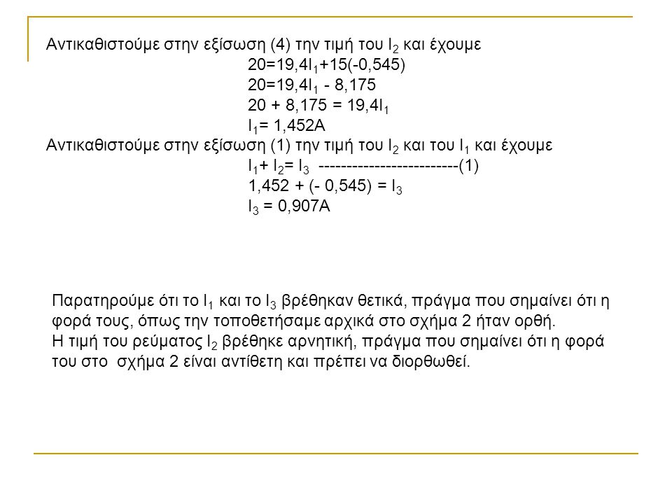 Αντικαθιστούμε στην εξίσωση (4) την τιμή του Ι2 και έχουμε