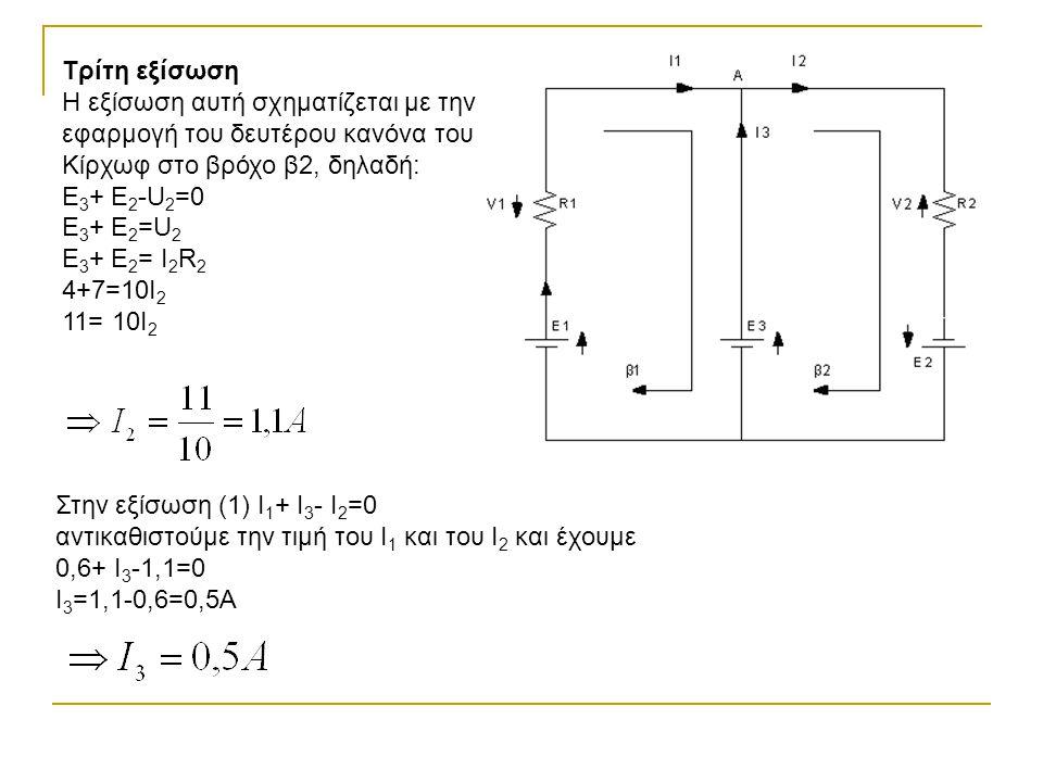 Τρίτη εξίσωση Η εξίσωση αυτή σχηματίζεται με την εφαρμογή του δευτέρου κανόνα του Κίρχωφ στο βρόχο β2, δηλαδή: