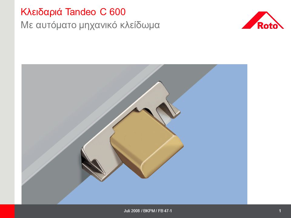 Κλειδαριά Tandeo C 600 Με αυτόματο μηχανικό κλείδωμα