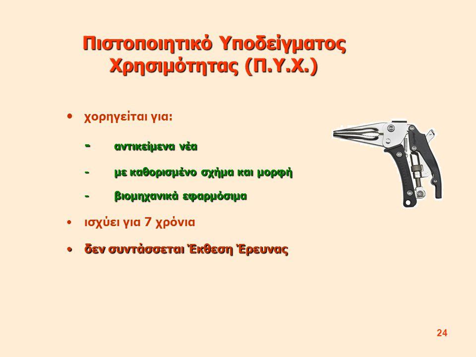 Πιστοποιητικό Υποδείγματος Χρησιμότητας (Π.Υ.Χ.)