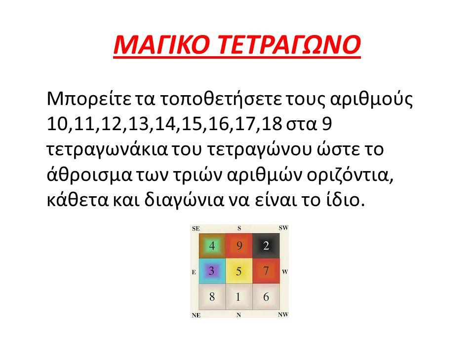 ΜΑΓΙΚΟ ΤΕΤΡΑΓΩΝΟ