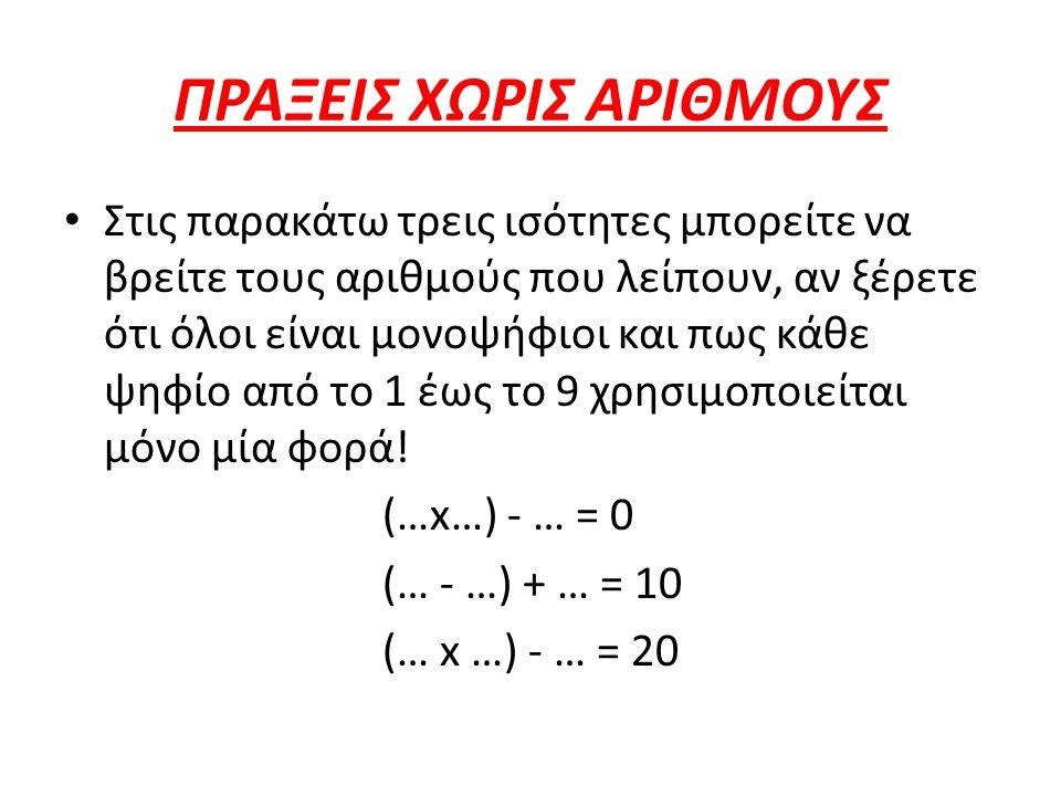 ΠΡΑΞΕΙΣ ΧΩΡΙΣ ΑΡΙΘΜΟΥΣ