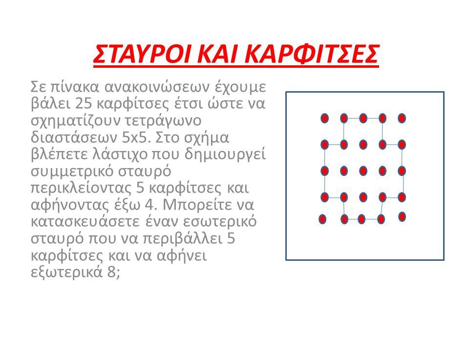 ΣΤΑΥΡΟΙ ΚΑΙ ΚΑΡΦΙΤΣΕΣ