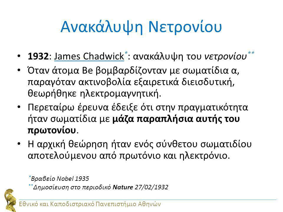 Ανακάλυψη Νετρονίου 1932: James Chadwick*: ανακάλυψη του νετρονίου**