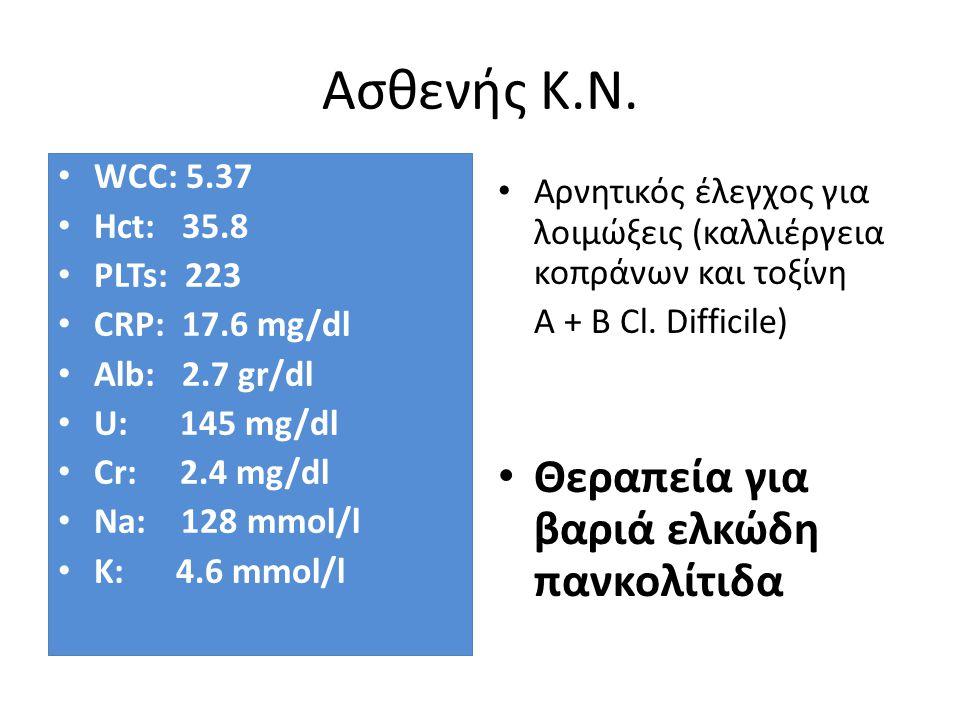 Ασθενής Κ.Ν. Θεραπεία για βαριά ελκώδη πανκολίτιδα WCC: 5.37