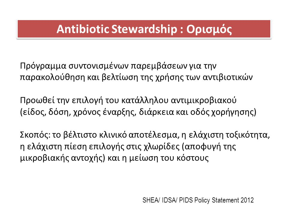 Antibiotic Stewardship : Ορισμός