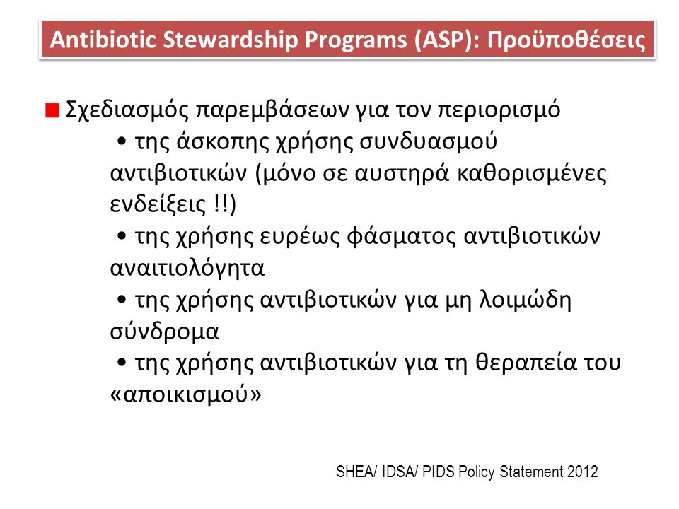 Antibiotic Stewardship Programs (ASP): Προϋποθέσεις