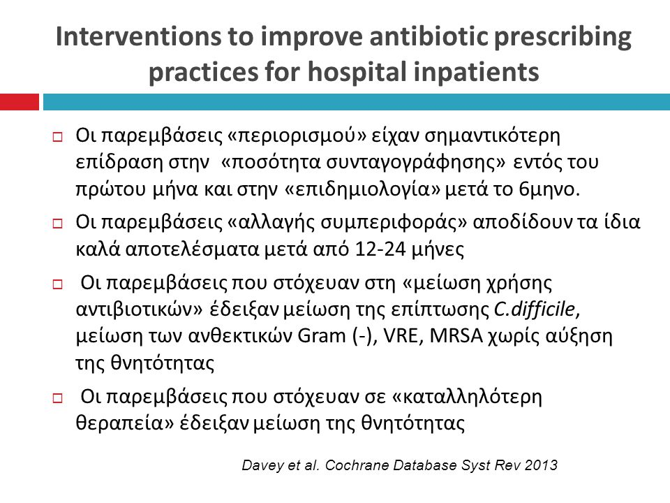 Interventions to improve antibiotic prescribing practices for hospital inpatients