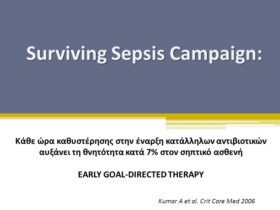 Surviving Sepsis Campaign: EARLY GOAL-DIRECTED THERAPY