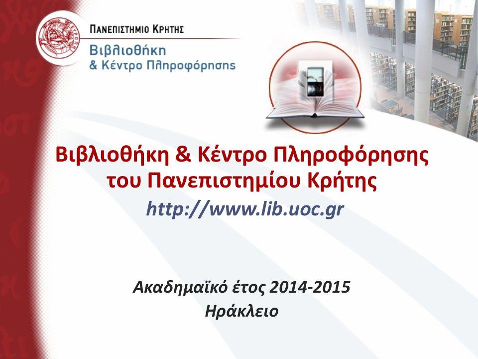 Βιβλιοθήκη & Κέντρο Πληροφόρησης του Πανεπιστημίου Κρήτης http://www