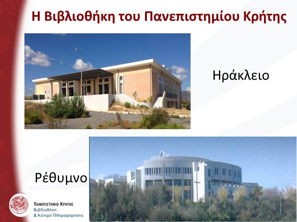 Η Βιβλιοθήκη του Πανεπιστημίου Κρήτης
