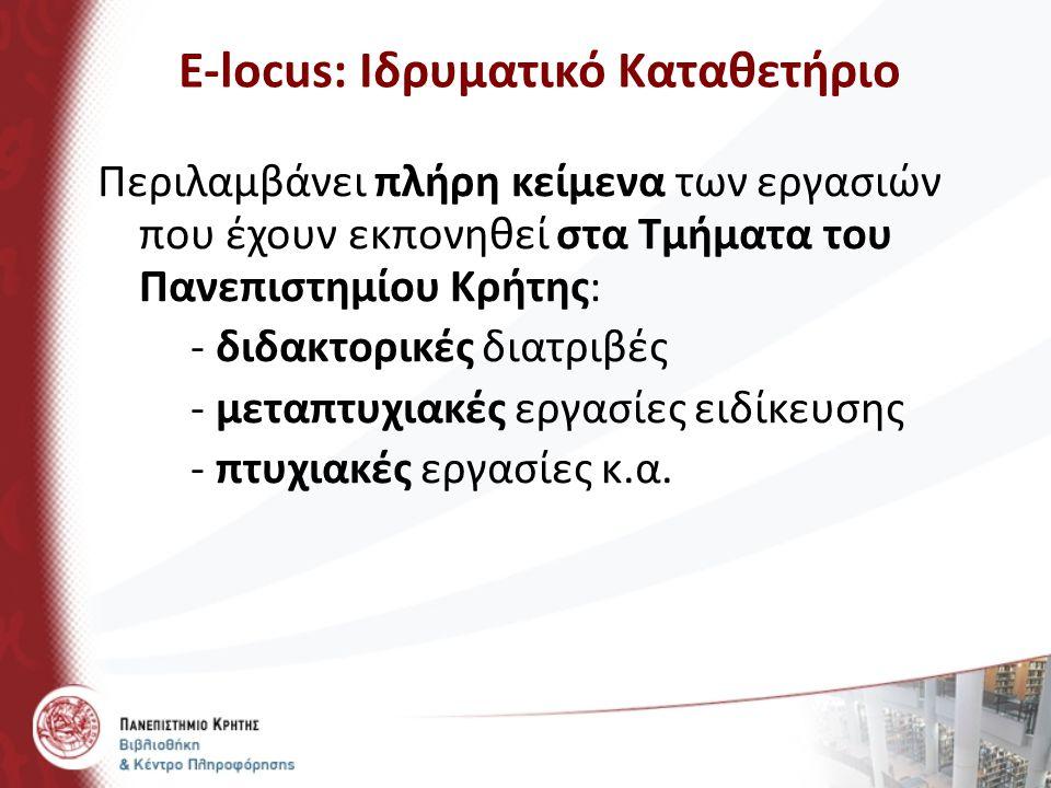 Ε-locus: Ιδρυματικό Καταθετήριο