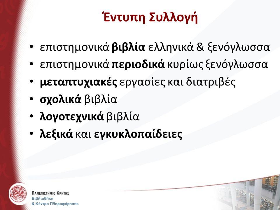 Έντυπη Συλλογή επιστημονικά βιβλία ελληνικά & ξενόγλωσσα