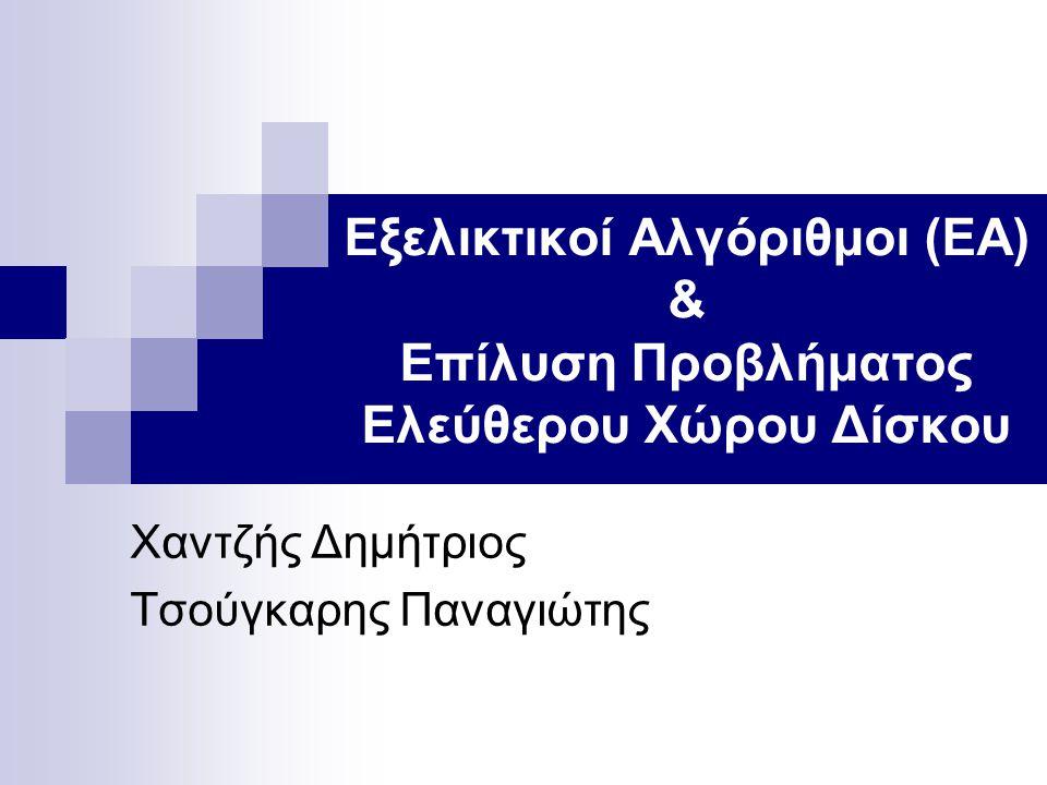 Χαντζής Δημήτριος Τσούγκαρης Παναγιώτης
