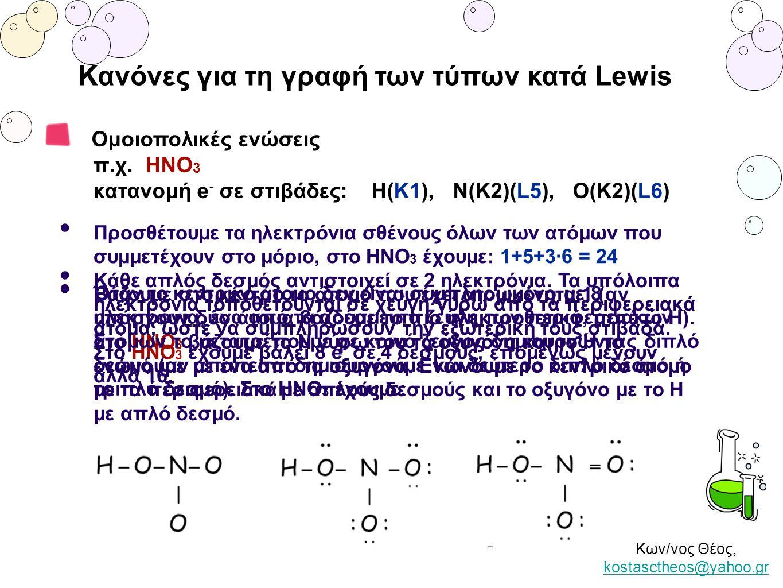 Κανόνες για τη γραφή των τύπων κατά Lewis