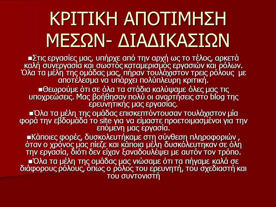 ΚΡΙΤΙΚΗ ΑΠΟΤΙΜΗΣΗ ΜΕΣΩΝ- ΔΙΑΔΙΚΑΣΙΩΝ