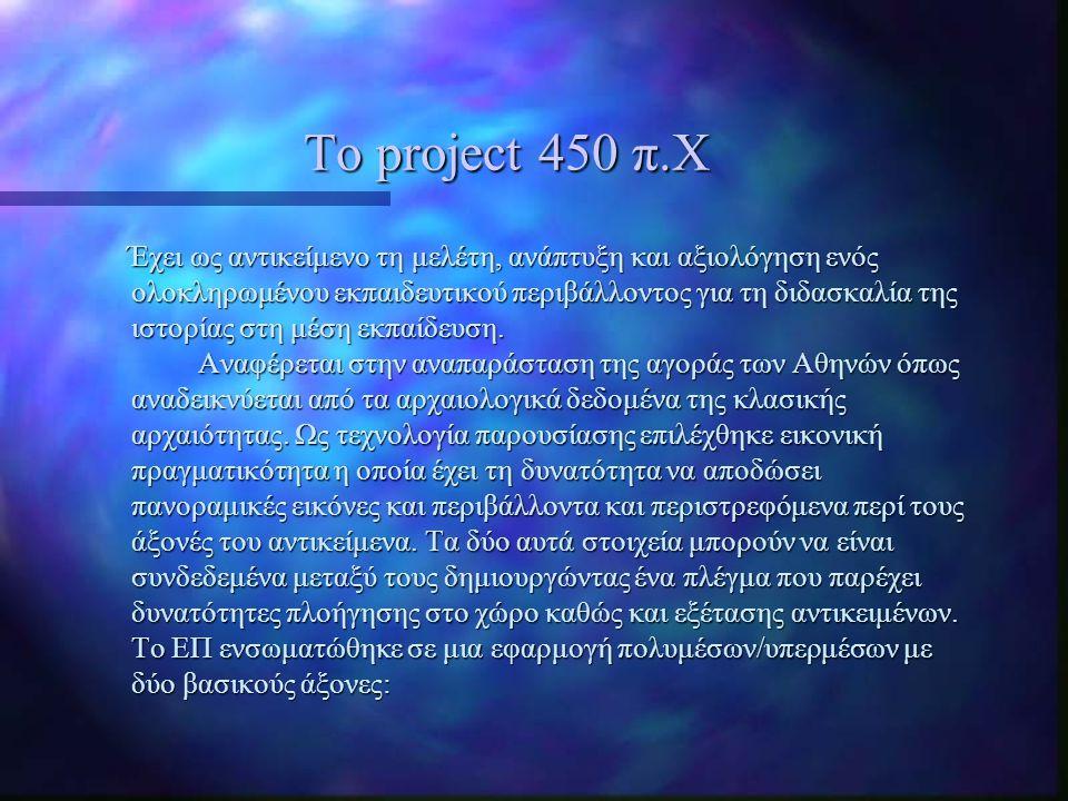 Το project 450 π.Χ