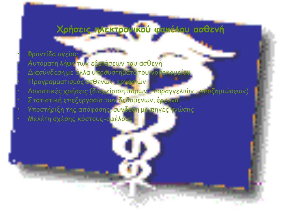 Χρήσεις ηλεκτρονικού φακέλου ασθενή