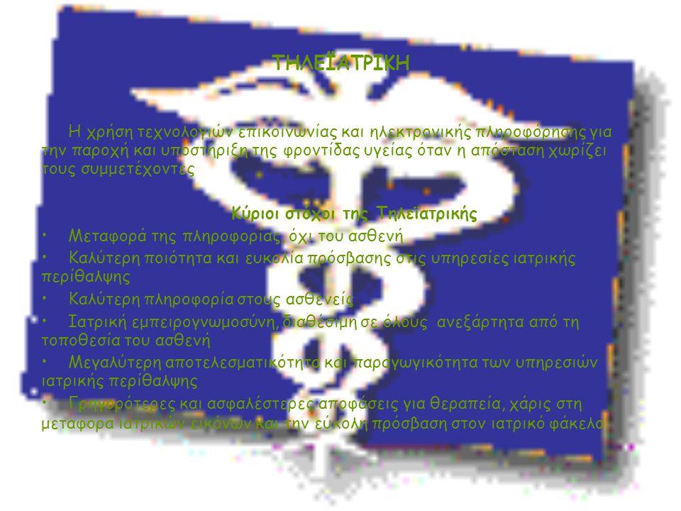 Κύριοι στόχοι της Τηλεϊατρικής