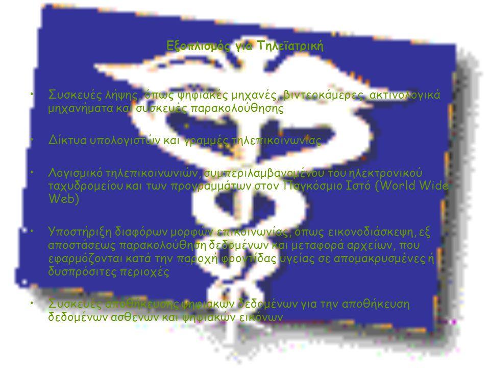 Εξοπλισμός για Τηλεϊατρική