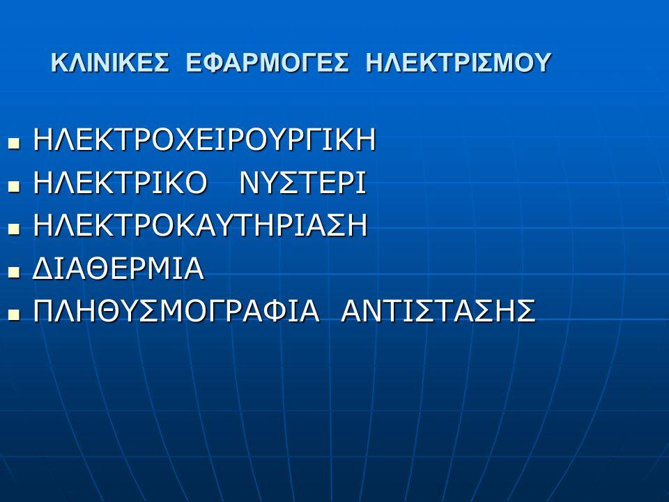 ΚΛΙΝΙΚΕΣ ΕΦΑΡΜΟΓΕΣ ΗΛΕΚΤΡΙΣΜΟΥ
