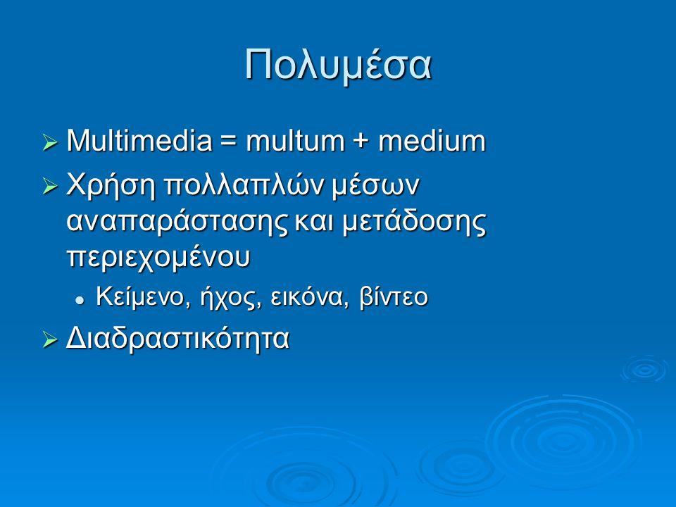 Πολυμέσα Multimedia = multum + medium