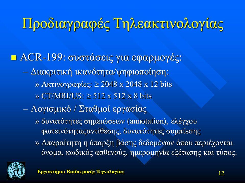 Προδιαγραφές Τηλεακτινολογίας