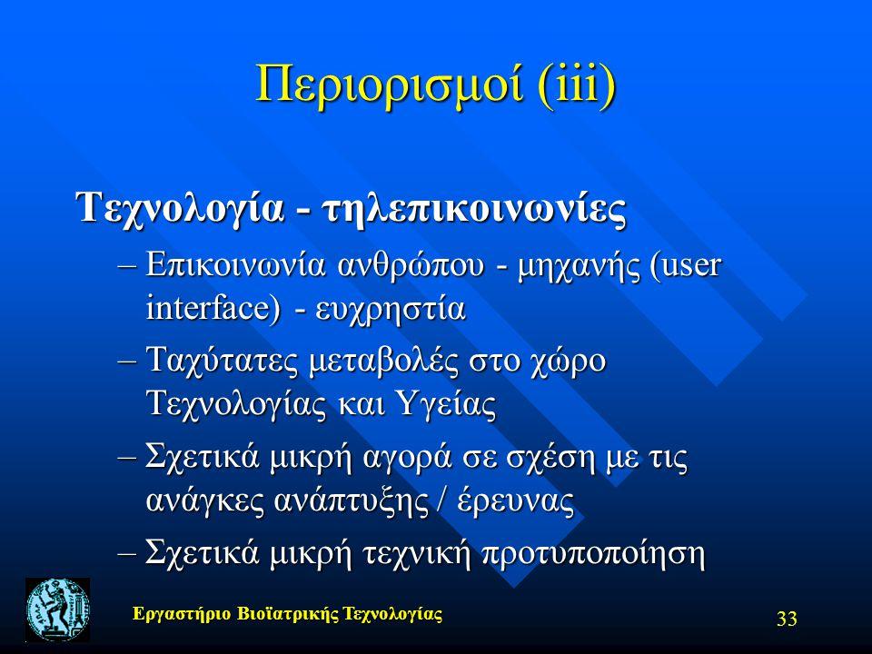 Περιορισμοί (iii) Τεχνολογία - τηλεπικοινωνίες
