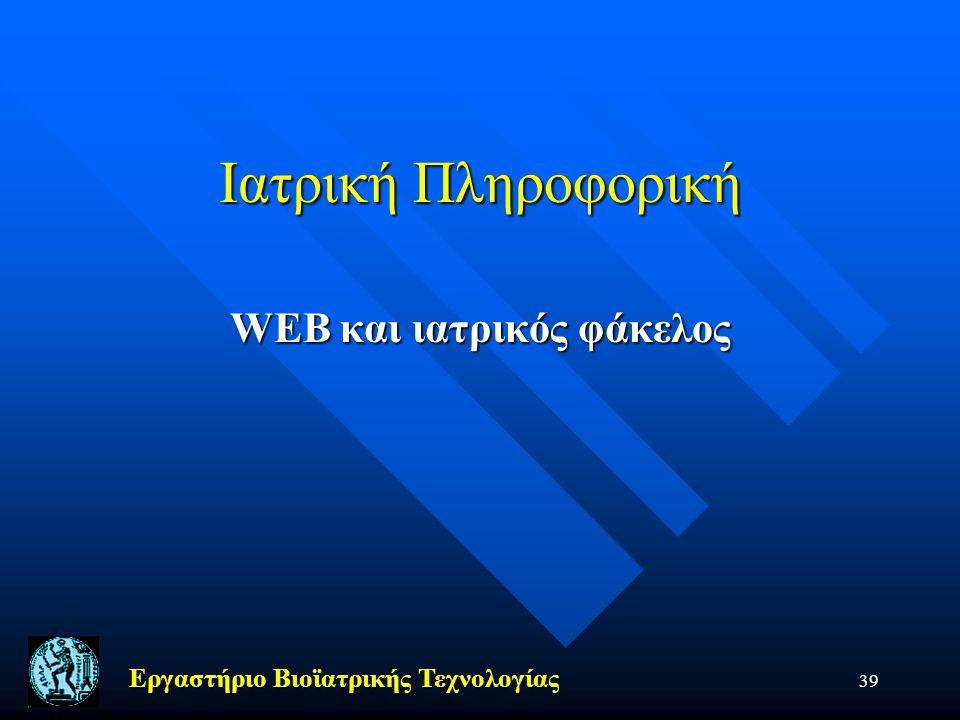 WEB και ιατρικός φάκελος