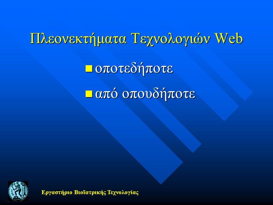 Πλεονεκτήματα Tεχνολογιών Web