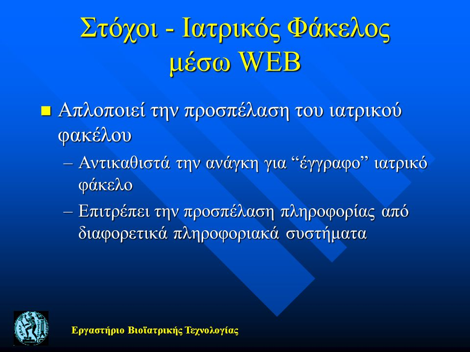 Στόχοι - Ιατρικός Φάκελος μέσω WEB